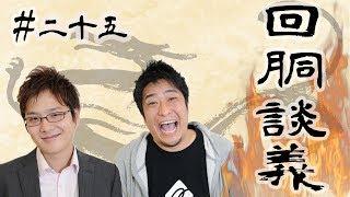 【回胴談義#25】心おきなくスロトーク!!【12月の来店告知など!】 thumbnail