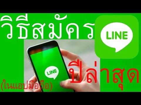วิธีสมัคร Line ล่าสุด 2021 ( ในมือถือ ) ง่ายๆใน3นาที + ใส่EmailในLine | อ.เจ สอนสร้างกิจการออนไลน์ 9
