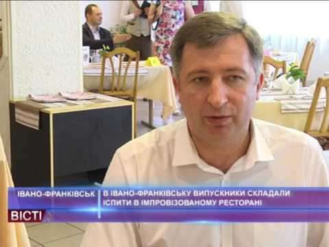 В Івано-Франківську випускники складали іспити в ресторані