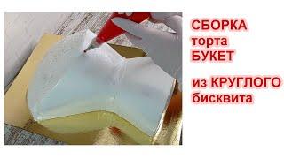 Сборка 3Д торта БУКЕТ из КРУГЛОГО БИСКВИТА Торт Букет
