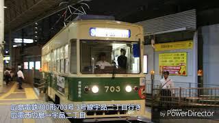 【走行音】広島電鉄700形703号 3号線宇品二丁目行き 広電西広島→宇品二丁目