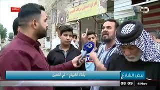 نبض الشارع : بغداد العبيدي _ حي الحسين  4 -11-2018  قناة دجلة الفضائية