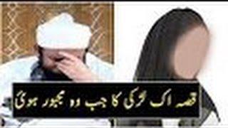 Qissa Ek Ladki Ka | Maulana Tariq Jameel Emotional Bayan 2017 | Maulana Tariq Jameel Bayans