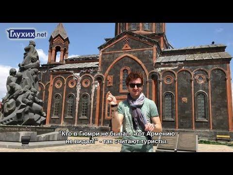 Путешествие ГН: Армения.