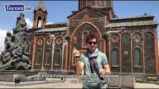 Путешествие ГН: Армения. Гюмри