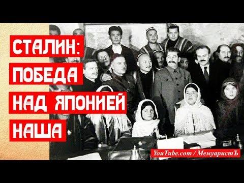 Как Сталин войну с Японией в Победу превратил!