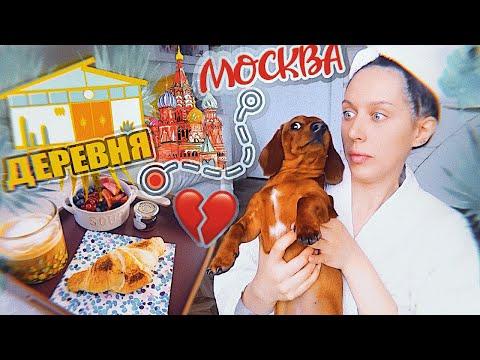 Из Москвички в Деревенскую чику / VLOG: Что я ем за день?