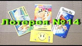 Лотерея ► Честная Игра! Прощупываю Варианты!!!