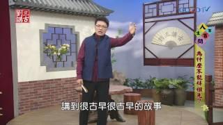 劉三講古~為什麼不能拜祖先?