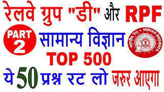 Railway Group D पक्का आएगा ये प्रश्न General Science Top 500 important Question for Railway RPF SI
