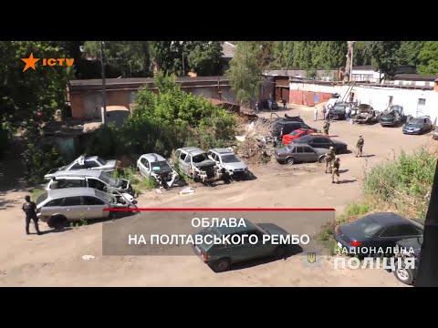 Як полтавський Рембо переховується від цілої армії поліцейських