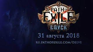 Смотреть клип [Path of Exile] РђРЅРѕРЅСЃ РЎРїСѓСЃРєР°! Первая Реакция Рё Разбор (Запись Стрима) онлайн