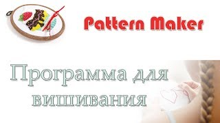 Pattern Maker скачать бесплатно на русском языке