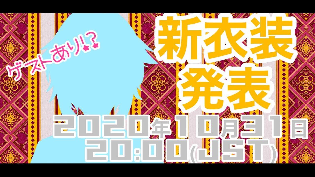美波七海 新衣装ビジュアル公開