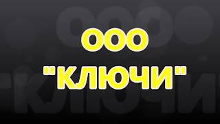 "ООО ""Ключи"""