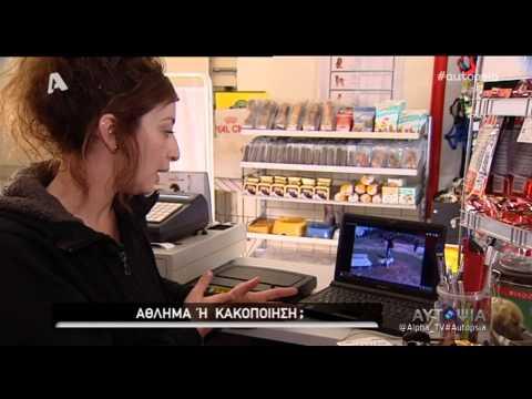Αυτοψία - Κακοποίηση ζώων, Aytopsia - Kakopoihsh zwwn (13-11-2014)