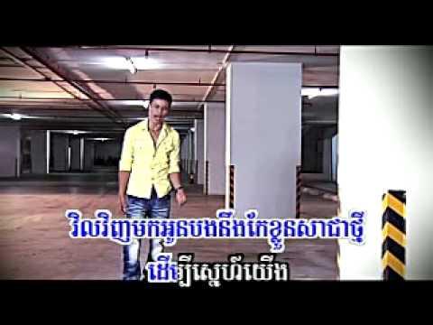 Som Trim Vil Vinh (Karaoke)