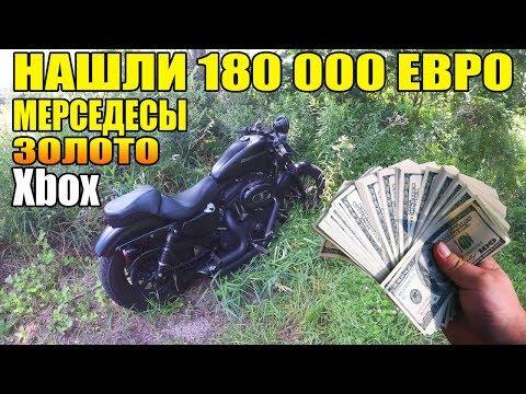10 НЕОЖИДАННЫХ НАХОДОК. НАШЛИ 180 000 ЕВРО В БОСОНОЖКАХ. ЗОЛОТО, МЕРСЕДЕСЫ, 3 МОТОЦИКЛА, Xbox