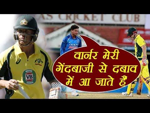 India vs Australia 2nd ODI: Kuldeep Yadav wishes to bold David Warner in every match वनइंडिया हिंदी