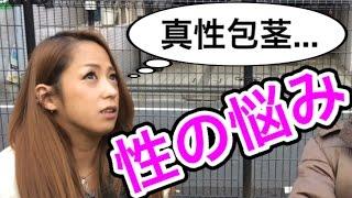 【童貞列伝】AV女優に包茎手術の相談をしてみたSP!