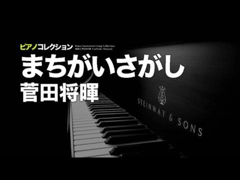 菅田将暉 - まちがいさがし