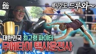 낮에는 택시 운전, 밤에는 무에타이 프로선수! 대한민국 최고령 파이터의 이중생활┃This Cab Driver Can Fight Better Than You
