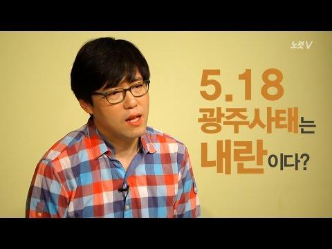 5.18 광주 민주화 운동이 내란일까? [심용환의 근현대사 똑바로 보기]