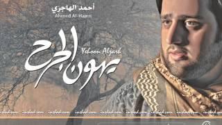 سر الحياة | ألبوم يهون الجرح | أحمد الهاجري