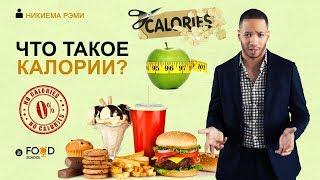 ЧТО ТАКОЕ КАЛОРИИ? Помогают ли Калории Похудеть?