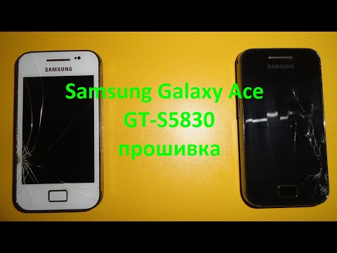 Samsung Galaxy Ace GT-S5830 прошивка