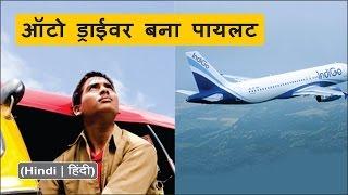 vuclip ऑटो ड्राईवर पायलट बना   Auto-rickshaw driver to pilot - Shrikant Pantawane  (HINDI Tips   हिंदी)