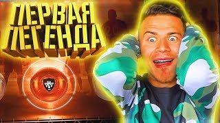 ВЫПАЛА ПЕРВАЯ ЛЕГЕНДА в PES 2018 | ПАКИ в  Pro Evolution Soccer 18