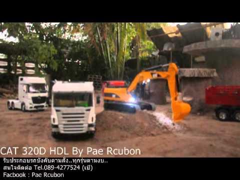 รถดั้มบังคับ,หัวลากบังคับ,รถแบคโฮบังคับ,แทคเตอร์บังคับ By Pae Rcubon2014part2