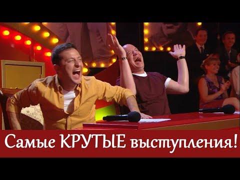 Лучшие, самые смешные, те кто заставил засмеяться комиков ДО СЛЕЗ | Чумовая ПОДБОРКА
