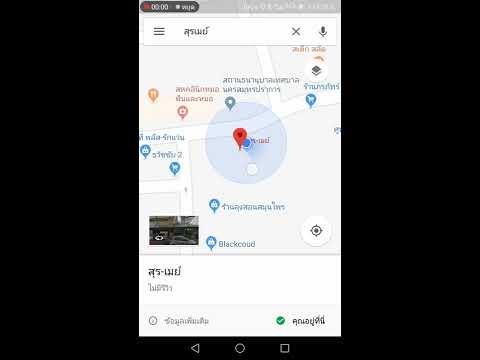การแก้ไขชื่อสถานที่บน Google maps