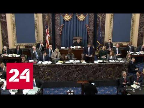 В Сенате США обострилось противостояние в ходе процедуры импичмента - Россия 24
