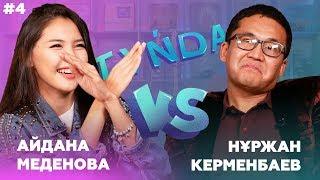 Tynda: Айдана Меденова vs Нуржан Керменбаев