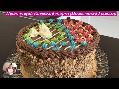 Как приготовить торт киевский в домашних условиях