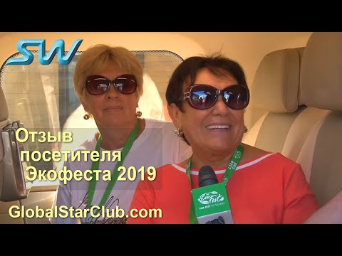 SkyWay - Отзыв посетителя Экофеста 2019