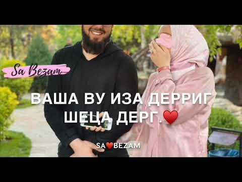 Мадина Домбаева - Сан Ваша (Брату) 🌸❤️ Sa♥️Bezam