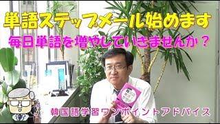 毎日のメールで単語習得!【前単】前田式 韓国語単語整理術 http://mire...