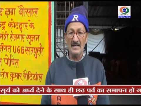 GROUND REPORT UTTRAKHAND PAURI P M ROJGAR SRIJAN YOJNA 14 NOVEMBER 2018