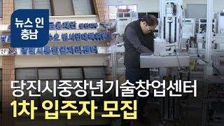 [오늘의 정보] 당진시중장년기술창업센터 입주자 모집