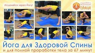 Йога для здоровой спины, Йога для позвоночника, Хатха-Йога Комплекс для позвоночника