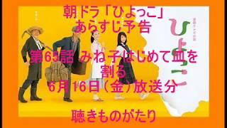 朝ドラ「ひよっこ」第65話 みね子はじめて皿を割る 6月16日(金)放送分...