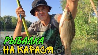 Рыбалка на КАРАСЯ и КАРПА Вечерняя рыбалка на Карася