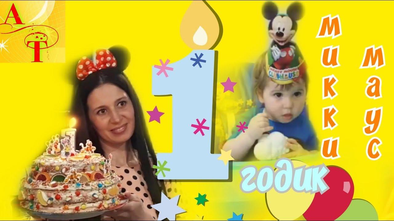 День рождения братика Саше 1 годик В стиле Микки Мауса Happy Birthday, Mickey Mouse Style!