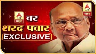 Sharad Pawar | फडणवीसांच्या तोंडी 'मी'पणाचा दर्प, त्यामुळेच महाराष्ट्रानं नाकारलं- शरद पवार