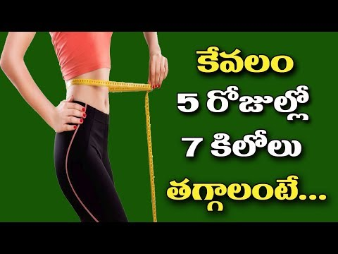 How To Reduce The Weight In 5 Days 7 Kgs In Telugu | Health Tips In Telugu | Star Telugu YVC |