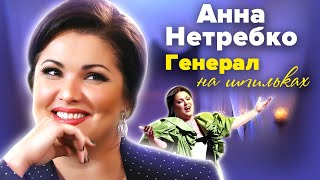 Анна Нетребко. Генерал на шпильках